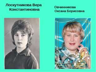Овчинникова Оксана Борисовна Лоскутникова Вера Константиновна