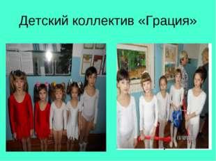 Детский коллектив «Грация»