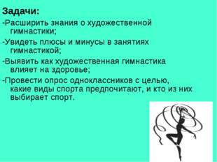 Задачи: -Расширить знания о художественной гимнастики; -Увидеть плюсы и минус