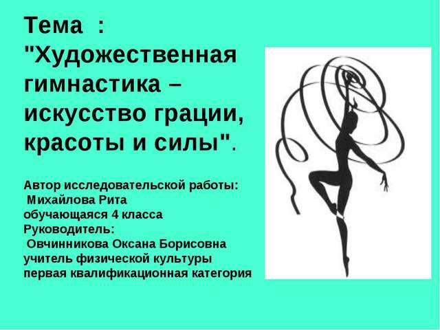 """Тема : """"Художественная гимнастика – искусство грации, красоты и силы"""". Автор..."""