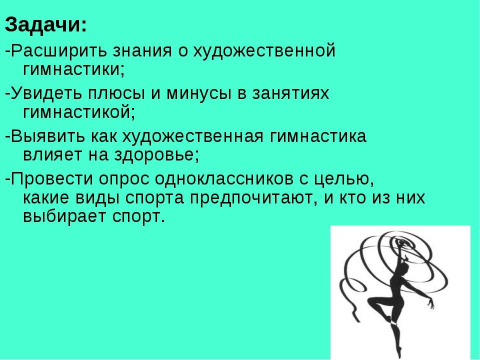 Задачи: -Расширить знания о художественной гимнастики; -Увидеть плюсы и минус...