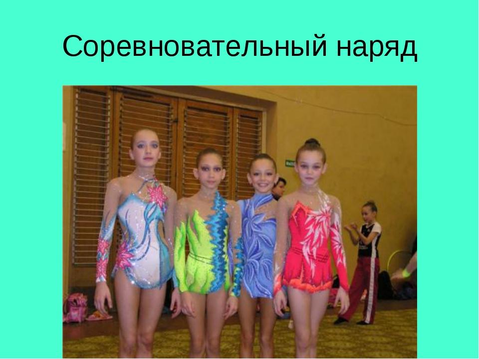 Соревновательный наряд