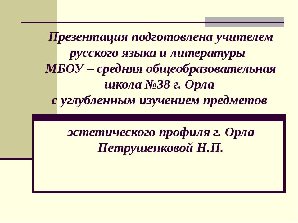 Презентация подготовлена учителем русского языка и литературы МБОУ – средняя...