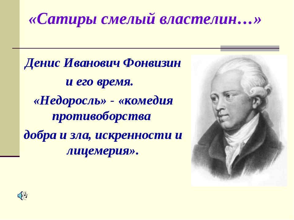 Денис Иванович Фонвизин и его время. «Недоросль» - «комедия противоборства до...