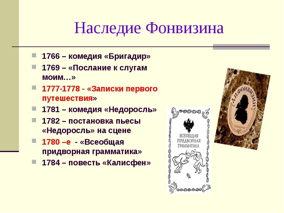 Наследие Фонвизина 1766 – комедия «Бригадир» 1769 – «Послание к слугам моим…»...