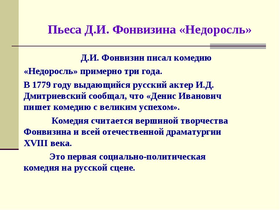 Пьеса Д.И. Фонвизина «Недоросль» Д.И. Фонвизин писал комедию «Недоросль» прим...