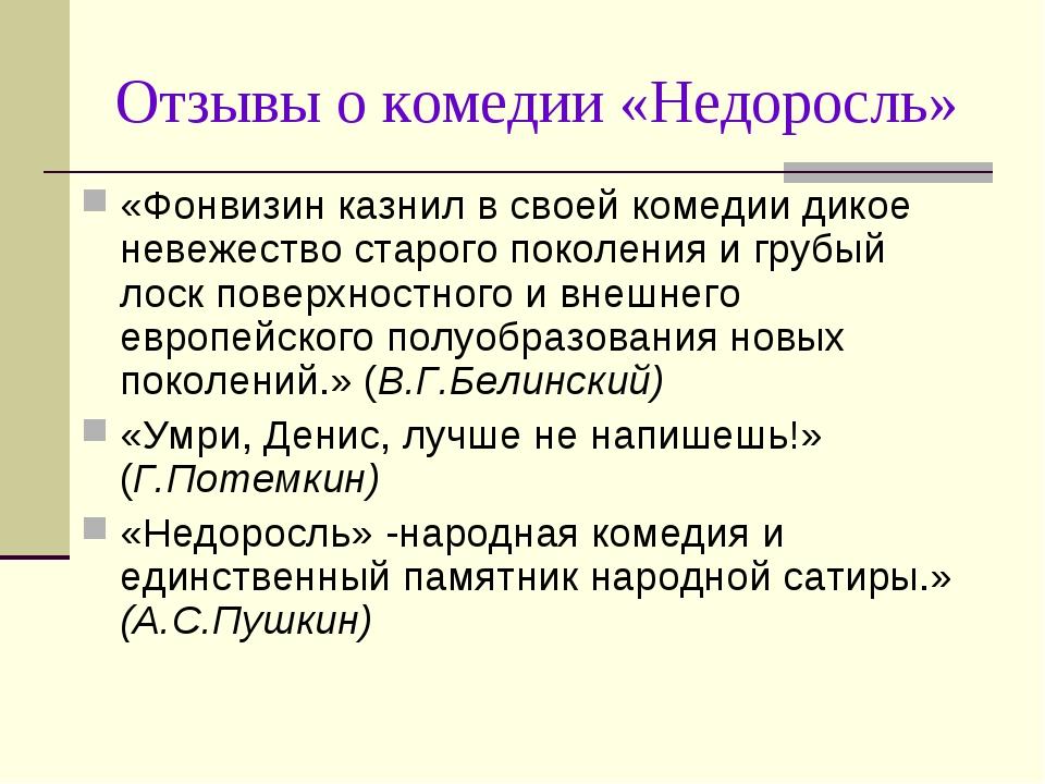 Отзывы о комедии «Недоросль» «Фонвизин казнил в своей комедии дикое невежеств...