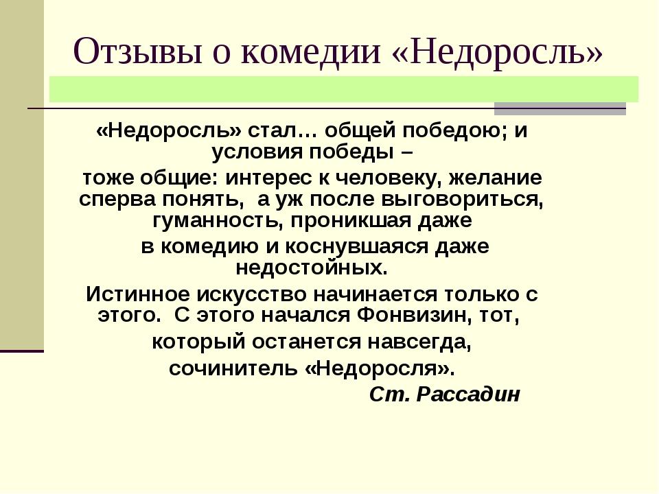 Отзывы о комедии «Недоросль» «Недоросль» стал… общей победою; и условия побед...