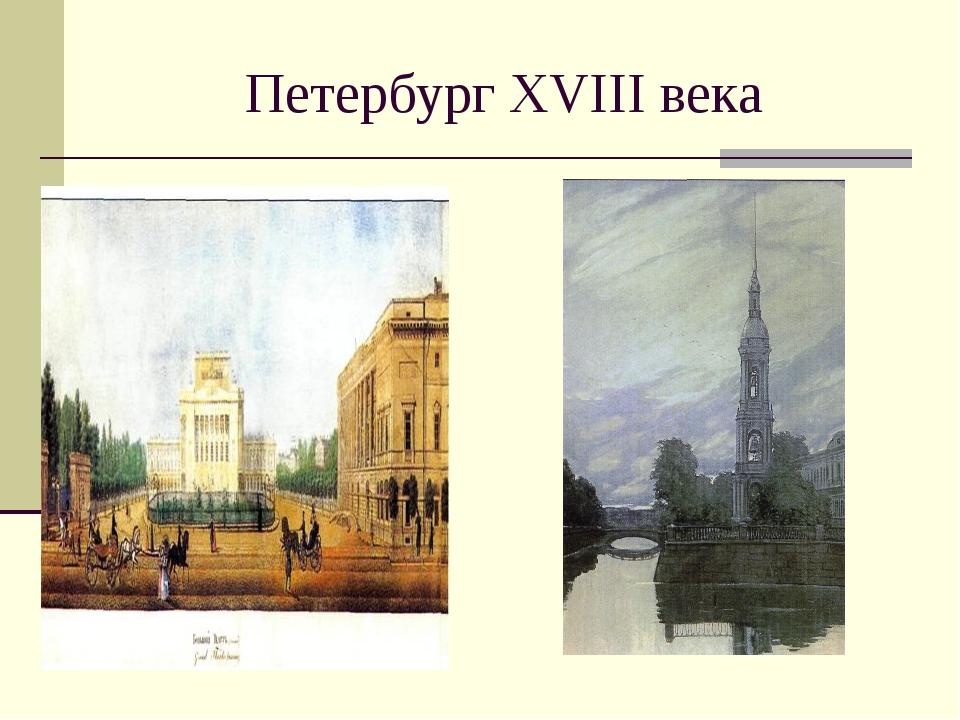 Петербург ХVIII века