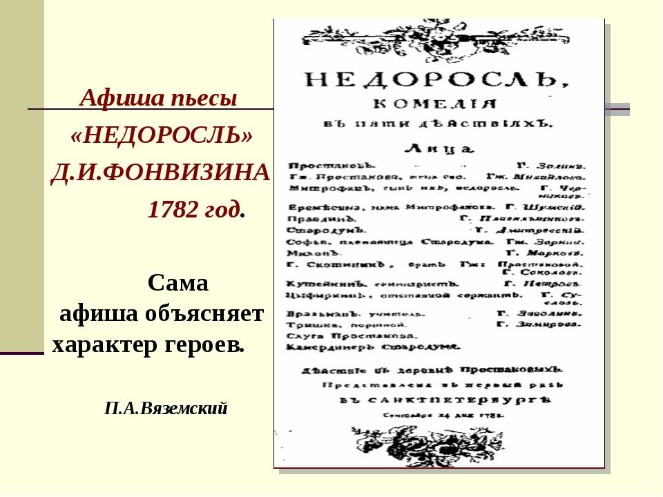 Афиша пьесы «НЕДОРОСЛЬ» Д.И.ФОНВИЗИНА 1782 год. Сама афиша объясняет характе...