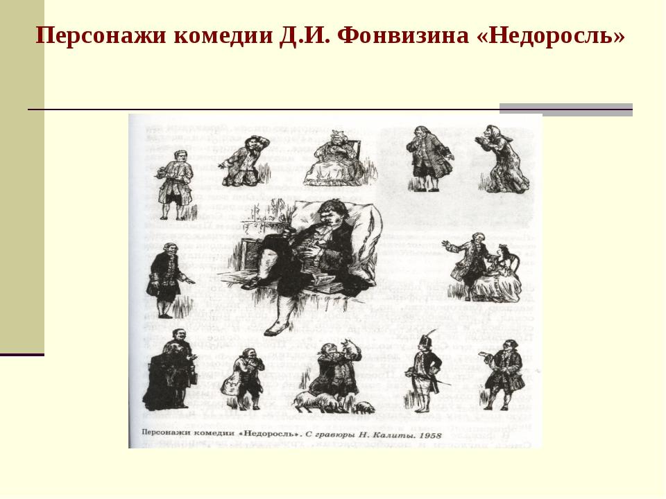 Персонажи комедии Д.И. Фонвизина «Недоросль»