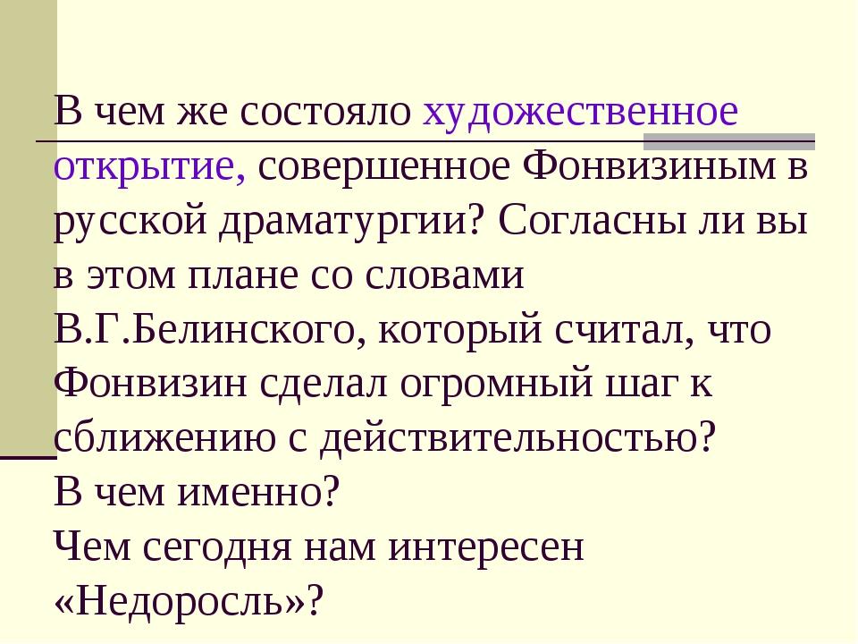 В чем же состояло художественное открытие, совершенное Фонвизиным в русской д...
