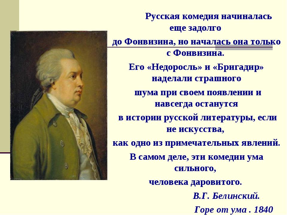 Русская комедия начиналась еще задолго до Фонвизина, но началась она только...