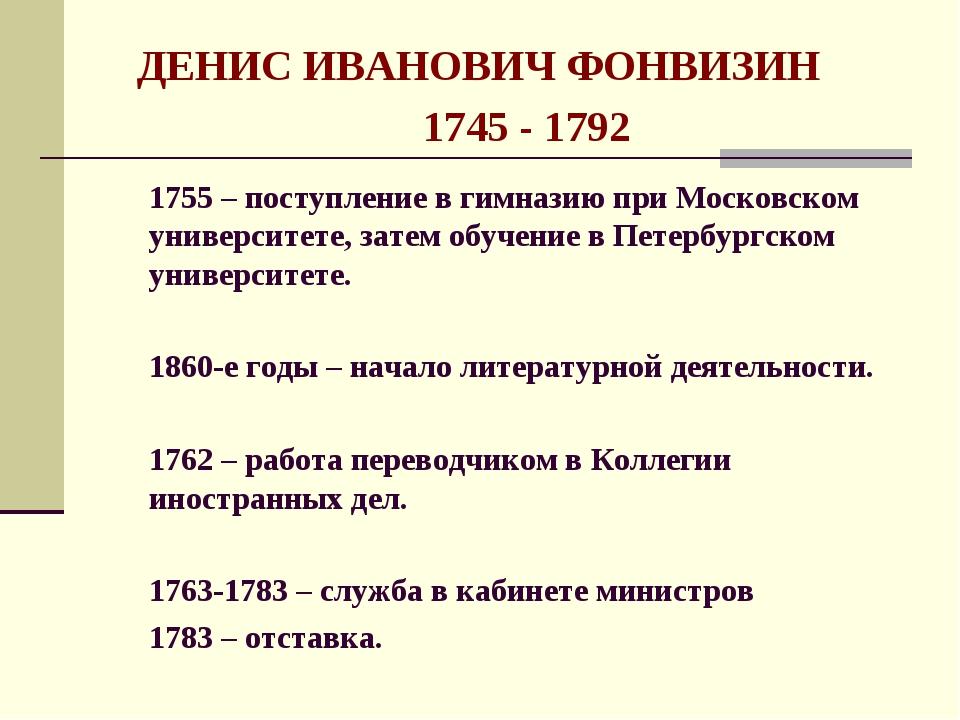 ДЕНИС ИВАНОВИЧ ФОНВИЗИН 1745 - 1792 1755 – поступление в гимназию при Московс...