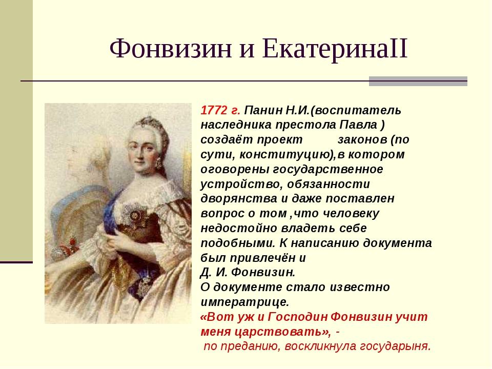 Фонвизин и ЕкатеринаII 1772 г. Панин Н.И.(воспитатель наследника престола Пав...