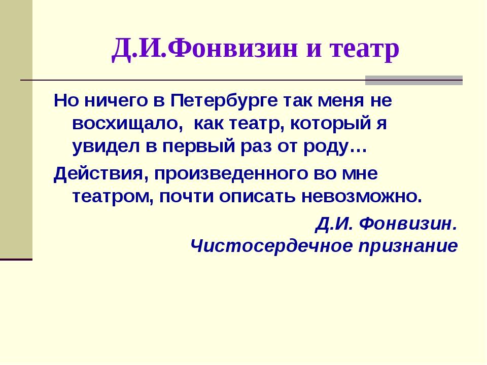 Д.И.Фонвизин и театр Но ничего в Петербурге так меня не восхищало, как театр,...