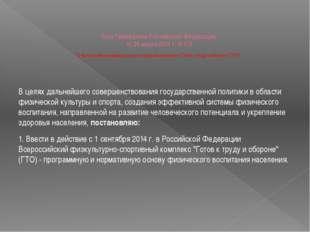 """Указ Президента Российской Федерации от 24 марта 2014 г. N 172 """"О Всероссийс"""
