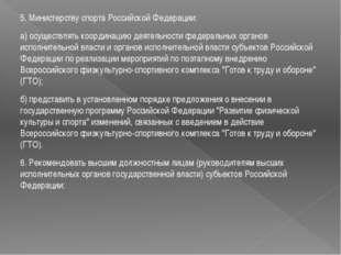 5. Министерству спорта Российской Федерации: а) осуществлять координацию деят