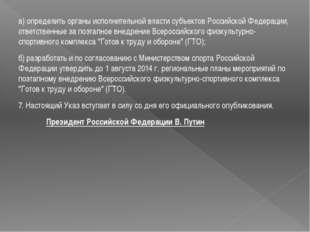 а) определить органы исполнительной власти субъектов Российской Федерации, от