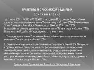 ПРАВИТЕЛЬСТВО РОССИЙСКОЙ ФЕДЕРАЦИИ П О С Т А Н О В Л Е Н И Е от 11 июня 2014