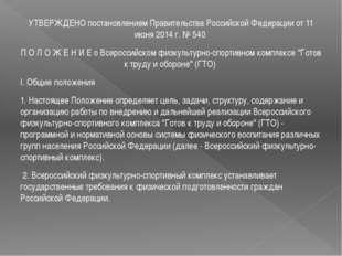 УТВЕРЖДЕНО постановлением Правительства Российской Федерации от 11 июня 2014