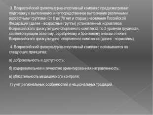 3. Всероссийский физкультурно-спортивный комплекс предусматривает подготовку