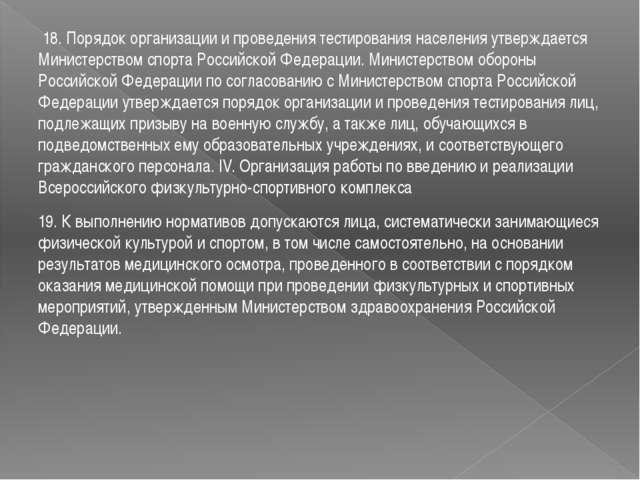 18. Порядок организации и проведения тестирования населения утверждается Мин...