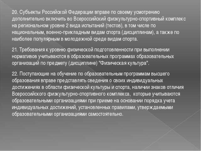 20. Субъекты Российской Федерации вправе по своему усмотрению дополнительно в...