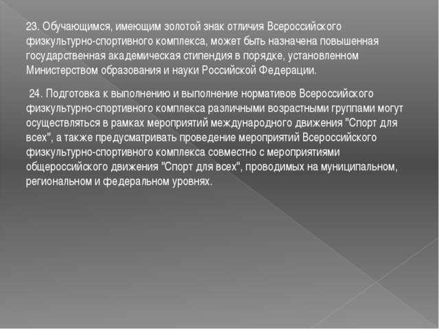 23. Обучающимся, имеющим золотой знак отличия Всероссийского физкультурно-спо...