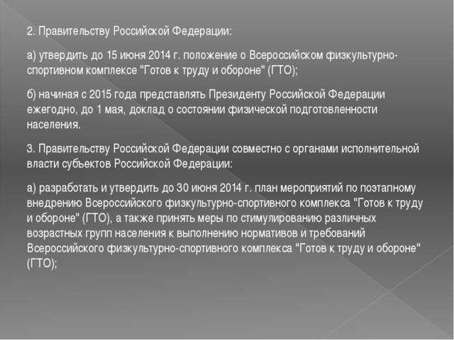 2. Правительству Российской Федерации: а) утвердить до 15 июня 2014 г. положе...