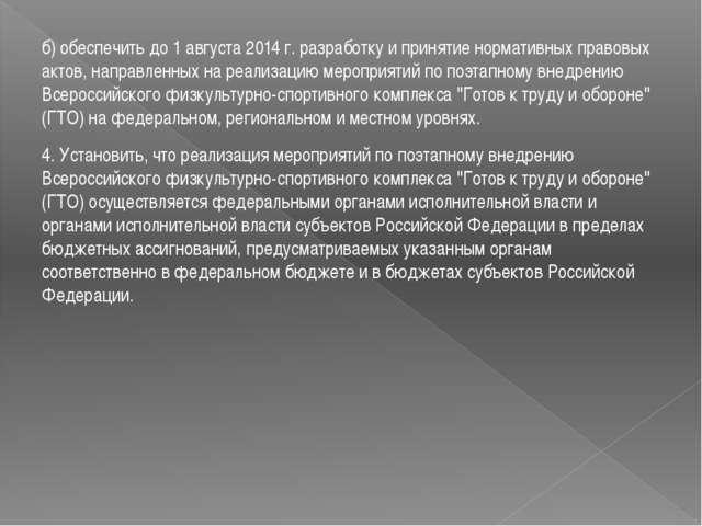 б) обеспечить до 1 августа 2014 г. разработку и принятие нормативных правовых...