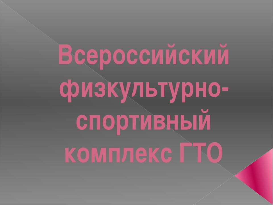 Всероссийский физкультурно-спортивный комплекс ГТО