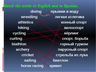 Match the words in English and in Russian. diving прыжки в воду wrestling лег