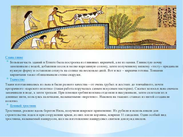 Слава глине Большая часть зданий в Египте была построена из глиняных кирпичей...