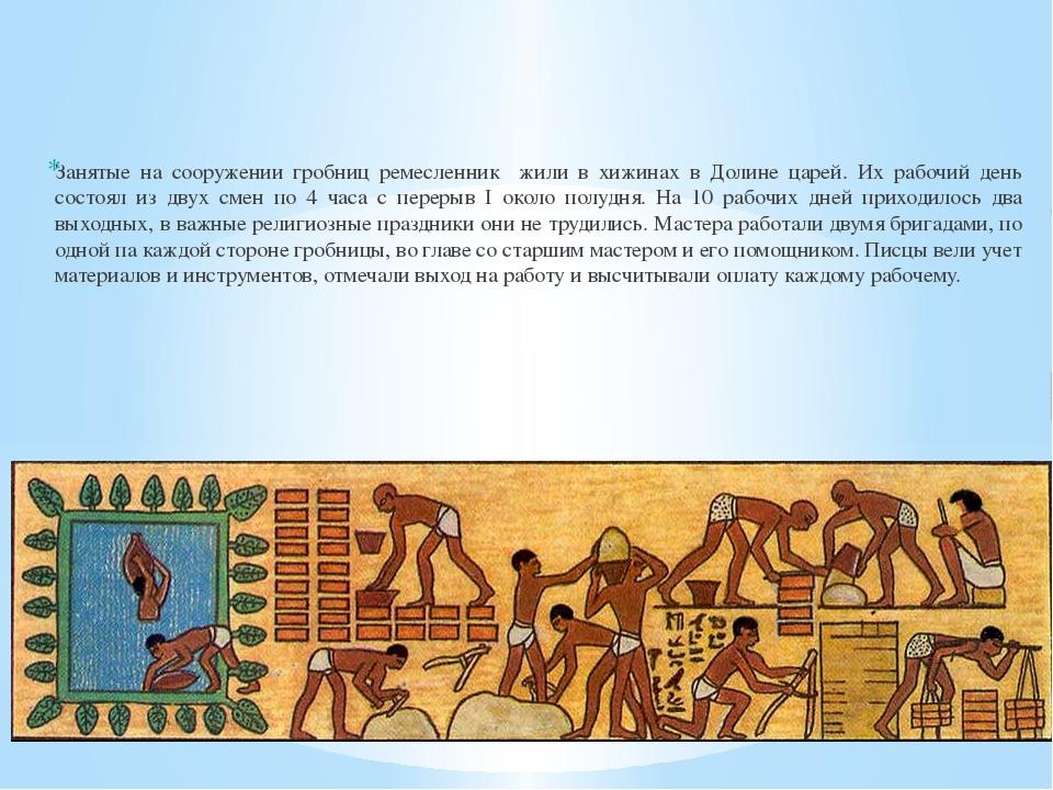 Ремесла в Египте Занятые на сооружении гробниц ремесленник жили в хижинах в Д...
