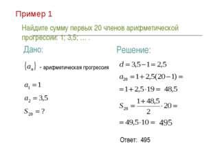 Пример 1 Найдите сумму первых 20 членов арифметической прогрессии: 1; 3,5; …