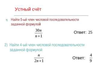 Устный счёт Найти 5-ый член числовой последовательности заданной формулой Отв