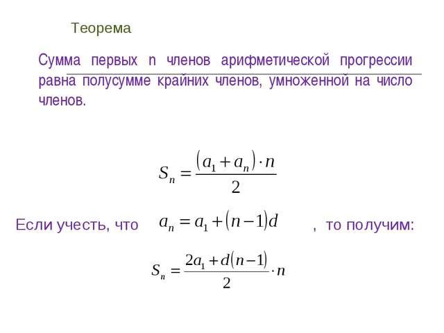 Теорема Сумма первых n членов арифметической прогрессии равна полусумме край...
