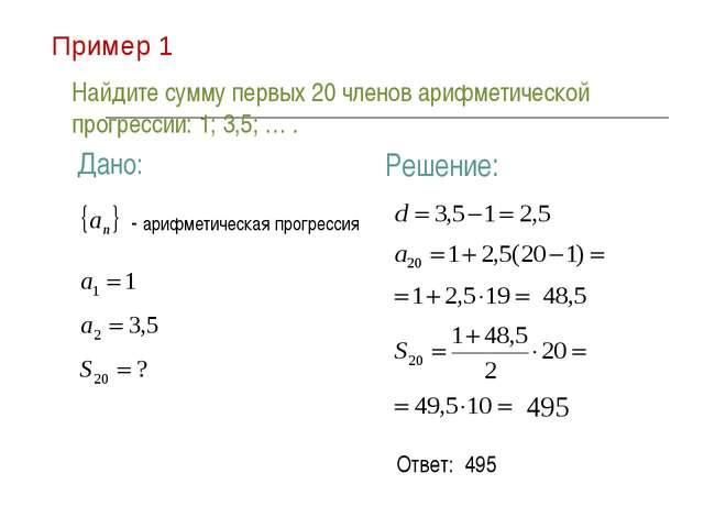 Пример 1 Найдите сумму первых 20 членов арифметической прогрессии: 1; 3,5; …...