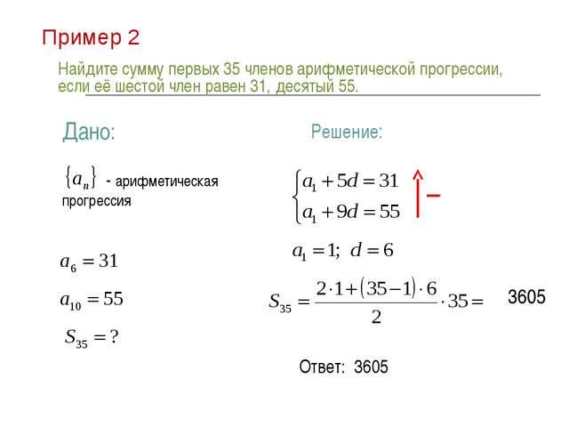Пример 2 Найдите сумму первых 35 членов арифметической прогрессии, если её ш...