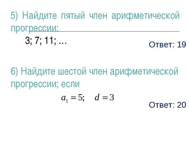 В геометрической прогрессии а1 и а2 найдите пятый член этой прогрессии