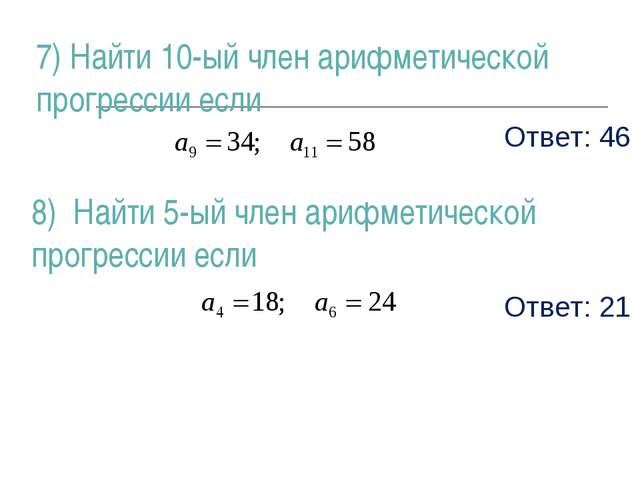 Ответ: 46 Ответ: 21 8) Найти 5-ый член арифметической прогрессии если 7) Найт...