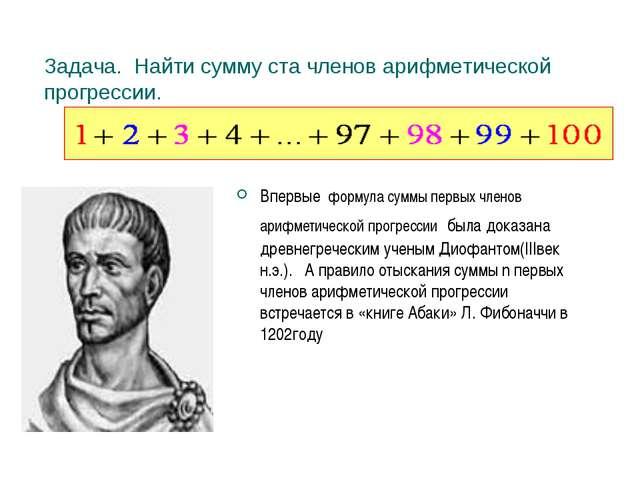 Задача. Найти сумму ста членов арифметической прогрессии. Впервые формула сум...