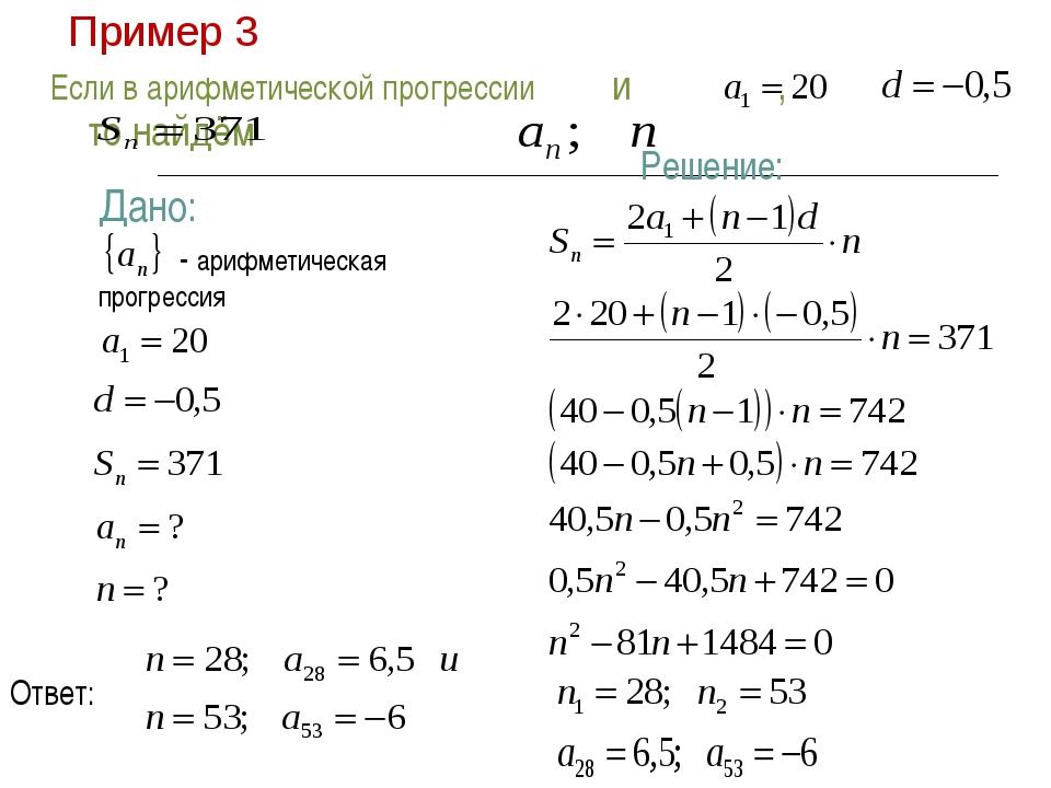 Пример 3 Если в арифметической прогрессии и , то найдём Дано: Решение:  -...