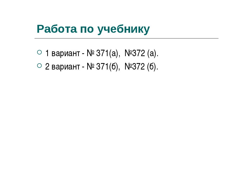 Работа по учебнику 1 вариант - № 371(а), №372 (а). 2 вариант - № 371(б), №372...