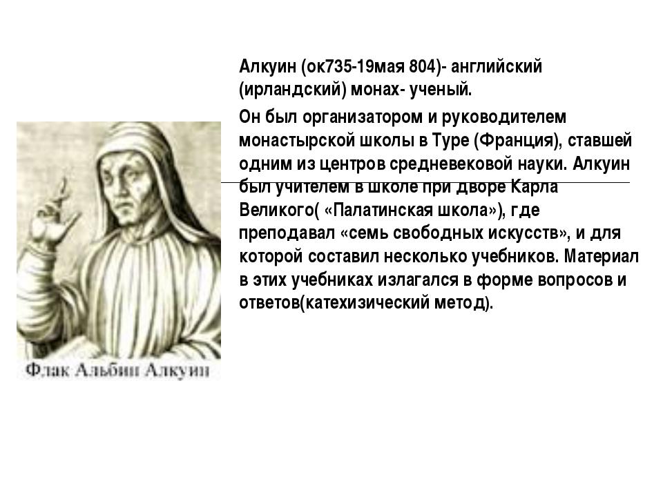 Алкуин (ок735-19мая 804)- английский (ирландский) монах- ученый. Он был орган...