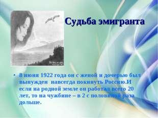 Судьба эмигранта 8 июня 1922 года он с женой и дочерью был вынужден навсегда