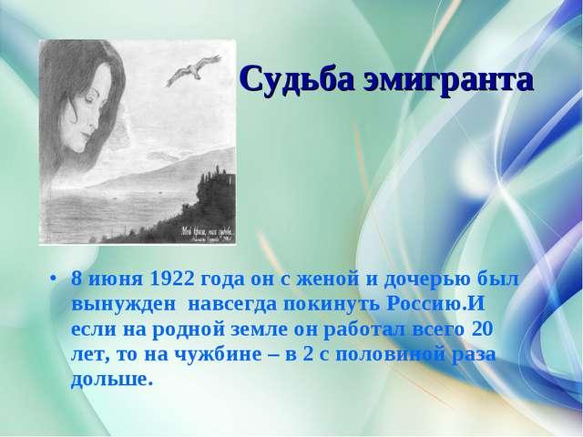 Судьба эмигранта 8 июня 1922 года он с женой и дочерью был вынужден навсегда...