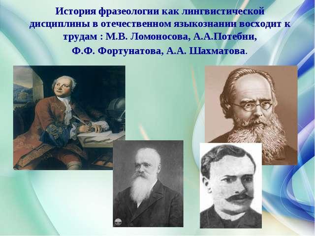 История фразеологии как лингвистической дисциплины в отечественном языкознани...