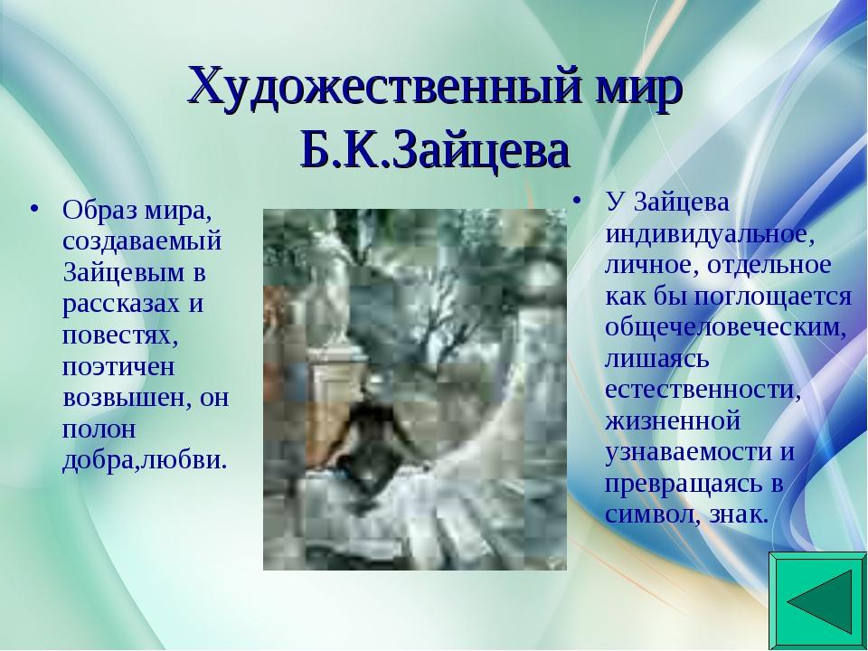 Художественный мир Б.К.Зайцева Образ мира, создаваемый Зайцевым в рассказах и...